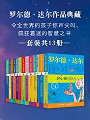 罗尔德·达尔作品典藏(共13册)全球追捧的儿童文学大师,三次获得爱伦·坡文学奖、美国神奇作家奖,让孩子疯狂着迷,爱上阅读