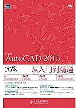 中文版AutoCAD 2015实战从入门到精通