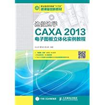 边做边学——CAXA 2013电子图板立体化实例教程(微课版创新教程)