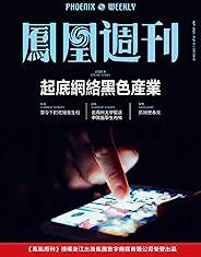 起底網絡黑色產業 香港鳳凰周刊2020年第27期