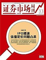IPO提速,估值定价问题凸显 证券市场红周刊2021年33期(职业投资人之选)
