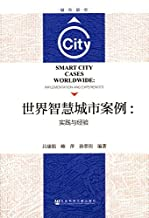 世界智慧城市案例:实践与经验 (城市研究)