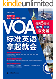 VOA标准英语,拿起就会:每天5分钟、听力口语双突破(附赠MP3音频•下载链接置于电子书尾页)