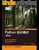 Python设计模式(第2版)(异步图书)