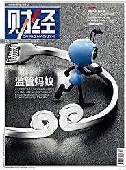 《財經》2020年第24期 總第601期 旬刊