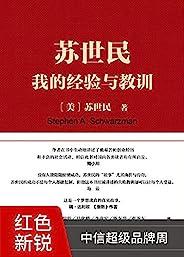"""苏世民:我的经验与教训(可复制的成功哲学,严谨创新的投资原则,""""私募界巴菲特""""黑石集团创始人苏世民,用一本书亲述华尔街巨头的投资人生)"""