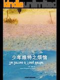 少年维特之烦恼 (外研社双语读库)