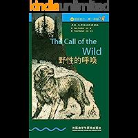 野性的呼唤(3级) (书虫·牛津英汉双语读物) (English Edition)