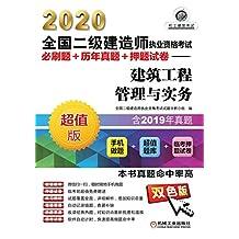 2020全国二级建造师执业资格考试必刷题+历年真题+押题试卷——建筑工程管理与实务
