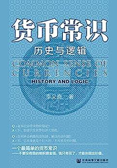 """""""货币常识:历史与逻辑【改善你与金钱关系的一本书】 (OWN阅读 1)"""",作者:[李义奇]"""