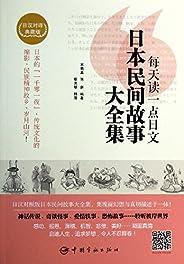 每天讀一點日文:日本民間故事大全集(日漢對譯典藏版)