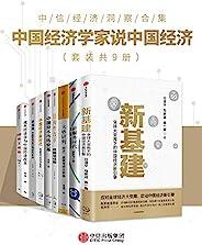 中國經濟學家說中國經濟(套裝共9冊)(中國未來經濟增長的前景如何?回顧歷史,多個維度,深入剖析我國供給側關鍵矛盾并對癥下藥。)