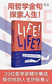 每当我找到生命的意义,它就又变了(纽约时报《柏拉图和鸭嘴兽一起去酒吧》同系幽默力作,39个哲学金句唠一唠生命终极意义) (哲学入门课 4)