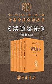 讀通鑒論(套裝共5冊)--中華經典名全本全注全叢書 《資治通鑒》的正確打開方式 《資治通鑒》密碼 千古史論第一 一部曾國藩嘆服的史論名著 (中華書局)