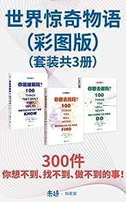 """世界惊奇物语(""""神秘100""""百科探索丛书系列,300件你想不到、找不到、做不到的事!)"""