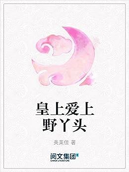 """""""皇上爱上野丫头"""",作者:[美莱佳]"""