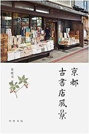 京都古书店风景 (中华书局出品)