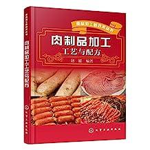肉制品加工工艺与配方 (食品加工新技术丛书)