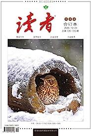 讀者2020年冬季合訂本(2020.19-24期)
