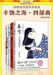 """""""丰饶之海""""四部曲:《春雪》+《奔马》+《晓寺》+《天人五衰》(2"""
