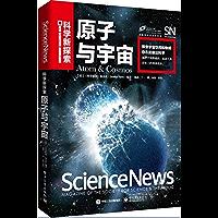 原子与宇宙(全彩) (科学新探索)