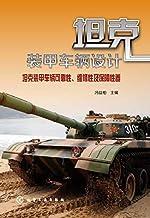 坦克装甲车辆设计——坦克装甲车辆可靠性、维修性及保障性卷