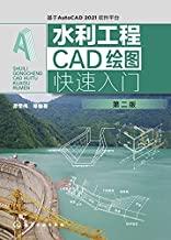 水利工程CAD绘图快速入门(第二版)