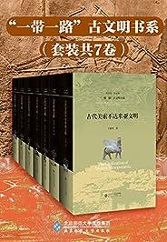 """""""一帶一路""""古文明書系(套裝共7冊)【豆瓣高分推薦!本套叢書是國內唯一全面反映世界古代文明發展的力作;用中國人的視野來重新觀察世界,架構認識世界的話語權,以實際行動反擊""""西方"""