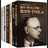 大师经典投资理财系列(共6册)