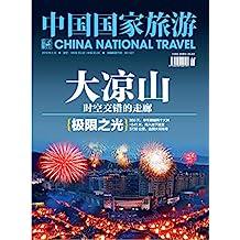 中国国家旅游 月刊 2019年06期