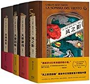 风之影四部曲(西班牙400年来销量最高的小说。四部曲完整版)(套装共4册)
