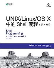 UNIX/Linux/OS X中的Shell編程(第4版)(異步圖書)