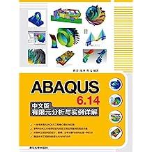 ABAQUS6.14中文版有限元分析与实例详解