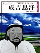 成吉思汗 (世界名人传记丛书)