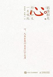 心:稻盛和夫的一生囑托【日本經營之圣、銷售千萬級作者稻盛和夫收官之作!紙書銷量超60萬冊!中國銷量超過500萬冊的《活法》之續篇,稻盛哲學的集大成之作!】
