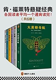 肯·福萊特懸疑經典(共6冊)(各國讀者平均一個通宵讀完!每一本都讓你想通宵!)