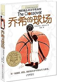 长青藤国际大奖小说书系:乔西的球场(纽伯瑞儿童文学奖金奖 豆瓣评分8.7)