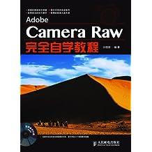 Adobe Camera Raw完全自学教程