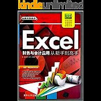 Excel 财务与会计应用 从新手到高手