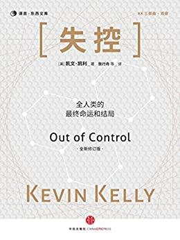 """""""失控(机器、社会与经济的新生物学。书中提到并且今天正在兴起或大热的概念,其中还隐藏着我们尚未印证或窥破的对未来的预言。) (KK系列)"""",作者:[凯文•凯利]"""