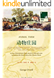 动物庄园 Animal Farm(中英双语) (一力文库) (English Edition)