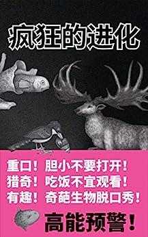 """""""疯狂的进化(豆瓣评分8.8,前方高能!让人直冒冷汗的动物界斗智传奇。一切,都是为了繁殖!居家消遣必读!) (未读·探索家)"""",作者:[马特·西蒙, 吴勐]"""