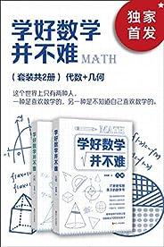 学好数学并不难(套装共2册):代数+几何(这个世界上只有两种人,一种是喜欢数学的,另一种是不知道自己喜欢数学的。)