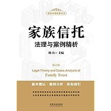家族信托法理与案例精析(增订版)