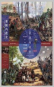 美国内战史:1861—1865(华文全球史)