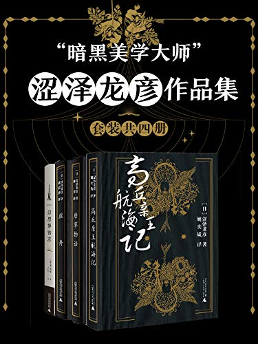 涩泽龙彦作品集(套装共四册)