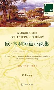 """""""欧•亨利短篇小说集 (一力文库)"""",作者:[欧·亨利(O.Henry), 牛振华]"""