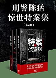 刑警陈猛惊世特案集(共3册)(众案惊世,胆小者慎入!)