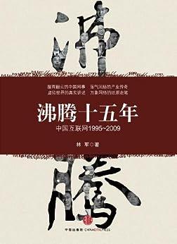 """""""沸腾十五年:中国互联网(1995-2009)"""",作者:[林军]"""