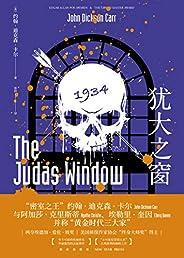 犹大之窗(唐探3密室设定的灵感来源,牢不可破的华丽密室犯罪,爱伦·坡奖得主卡尔巅峰时期代表作)